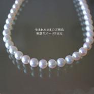 立减3000日元!akoya 天女海水珍珠 8-8.5mm