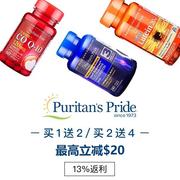 Puritan's Pride 普麗普萊:全場自營品牌保健品