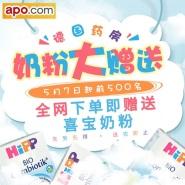 德国药房apo.com中文官网任意下单送 Hipp 喜宝奶粉啦!