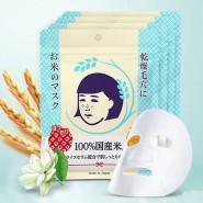 最高立减2000日元!石泽研究所 毛孔抚子 大米面膜 10片