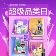 【超级品牌日】京东:全球食品保健、母婴用品
