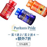 【暫時未失效】神價!Puritan's Pride 普麗普萊:全場自營保健品