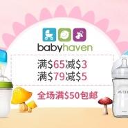 【满减$5+免邮中国】BabyHaven:全场母婴用品、食品保健等