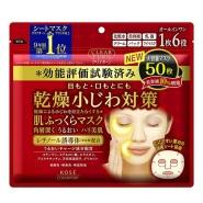 最高立减2000日元!KOSE 高丝 六合一保湿面膜 50片