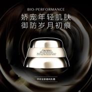 Shiseido 资生堂 百优全新精纯乳霜 75ml