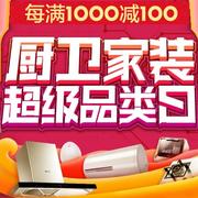 蘇寧易購:超級品牌日 廚衛家裝優惠特賣