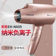 全球通用电压!【日本亚马逊】Panasonic 松下 纳米水离子电吹风机 EH-NA59-PN