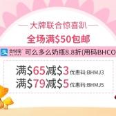 【支付寶日】BabyHaven:全場母嬰用品、食品保健等