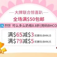 【支付宝日】BabyHaven:全场母婴用品、食品保健等