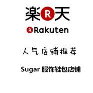 日本乐天市场Rakuten:Sugar Online Shop人气店铺推荐