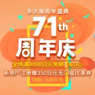 多庆屋中文网:周年庆大促满8000日元免邮中国