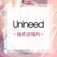 开奖喽~【5姐送福利】Unineed 不要太好买的海淘网站
