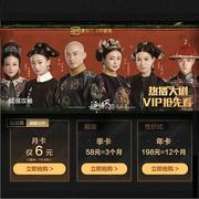 【VIP大劇搶先看】愛奇藝:鉆石年卡、學生年卡