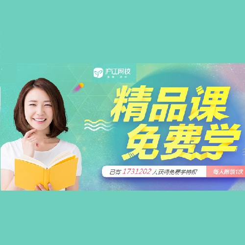 【限時免費】滬江網校:精品課免費學 多國外語、考研職場、青少兒全部都包含