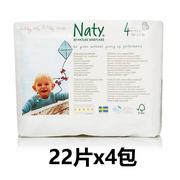 Naty Babycare 瑞典有機環??山到饫澕埬蜓?22片x4包 適合8-15kg