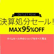 【清倉大促銷】OUTLET PEAK:精選人氣品牌秋冬服飾鞋包
