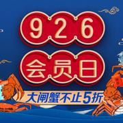 【926會員日】全場數碼家電,食品保健及美妝護膚等