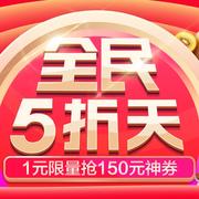 【全民5折天】蘇寧易購:蘇寧超市