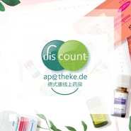 【支付宝日】德国Discount-Apotheke中文官网:全场食品保健、美妆个护等