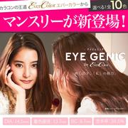 CharmColor:精選 EYE GENIC by EverColor 系列美瞳
