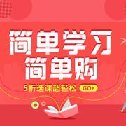 滬江網校:精選多國語言課程5折起