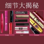 Cosme.com:精选 人气15种睫毛膏 细节大比较