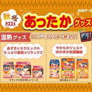 日本爽快藥妝店:精選 白元 秋冬暖身系列用品