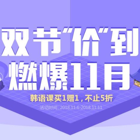 滬江網校:韓語、職場英語等