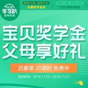 滬江網校:【少兒英語】寶貝獎學金啟蒙課