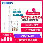 【12月1號零點付尾款】Philips 飛利浦 聲波震動牙刷 HX9302  鉆石亮白電動牙刷