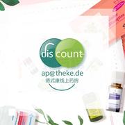 【滿減3歐】德國Discount-Apotheke中文官網:全場食品保健、美妝個護等
