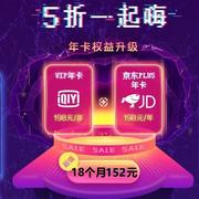 【18個月僅152元】返利23%!愛奇藝:精選VIP會員卡