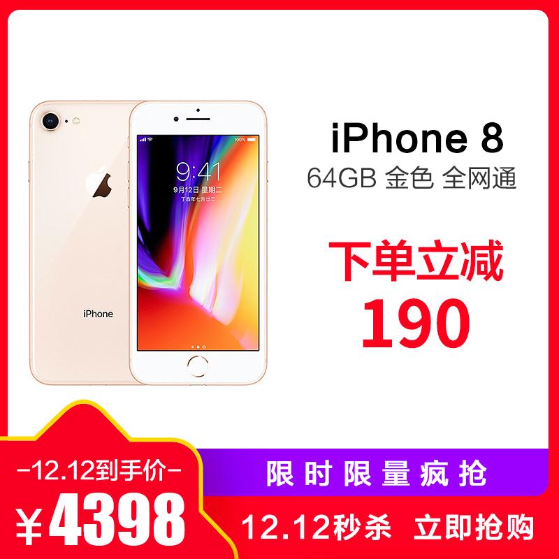 【限量到手4398元】Apple iPhone 8 64GB 金色 移動聯通電信4G手機