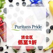 Puritan's Pride 普麗普萊:精選清倉區多款保健產品、擴香機等