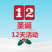 GNC 健安喜:圣誕連續12天活動搶先看