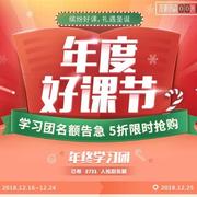 【圣誕特惠】英日韓法德西 十二國外語學習團