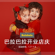 【開業慶典】蘇寧易購:精選 Balabala 巴拉巴拉童裝專場