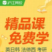 【滬江網校】英日韓法等十二國外語、留學考研職場等