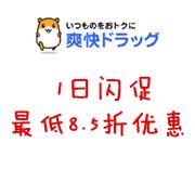 1日閃促!日本爽快藥妝店:年初優惠券派發中