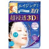 限量40件!Kracie 肌美精 超滲透凈白保濕3D面膜 4片