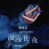 開售!【天貓大麥直營】陳綺貞20周年演唱會-漫漫長夜 Cheer 20 上海站 4月20日