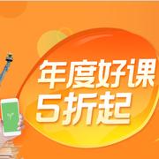 【55專享】滬江網校:英語六級、新概念、BEC精品課等