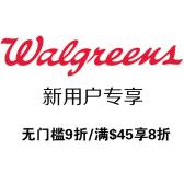 【新用户专享】Walgreens:全场母婴保健、美妆个护等