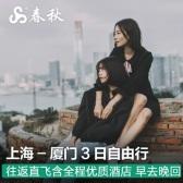 春秋旅游 上海-廈門3日2晚自由行 機票酒店接機早去晚回航班