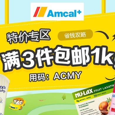 【3件包郵包稅】澳洲Amcal連鎖大藥房中文站:Blackmores VE霜、木瓜膏等