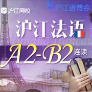 【語博會特惠班】滬江法語 A2-B2 連讀
