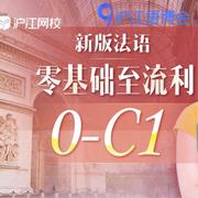 【語博會特惠班】新版法語零起點至C1流利(0-C1)