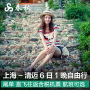 上海直飛泰國清邁 6日自由行 往返特惠機票+1晚酒店