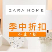 返利最高14.47%!Zara Home 官方旗艦店:全場家居、服飾用品