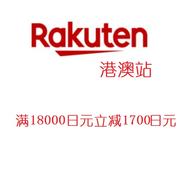 【55專享】日本樂天市場(港澳站):4月限量優惠券放送
